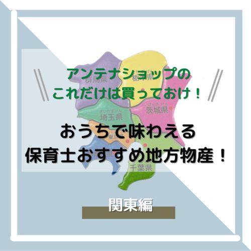 保育士おすすめ地方物産(関東編)