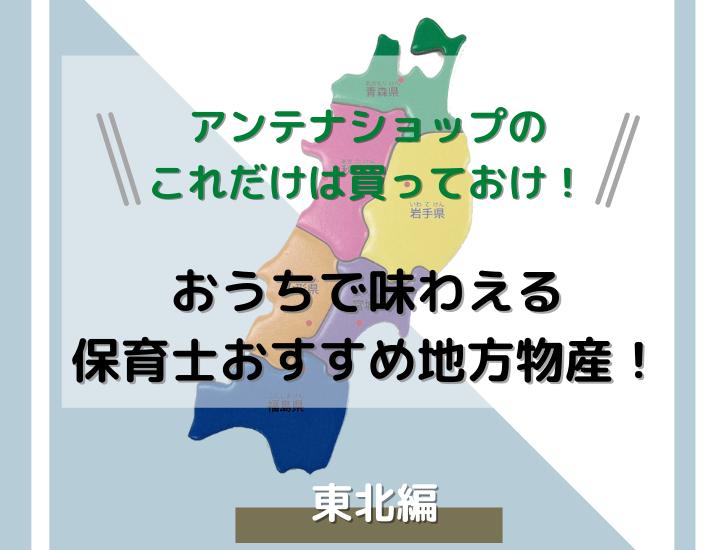 保育士おすすめ地方物産(東北編)