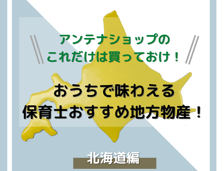 保育士おすすめ地方物産(北海道編)