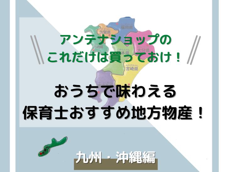 保育士おすすめ地方物産(九州・沖縄)